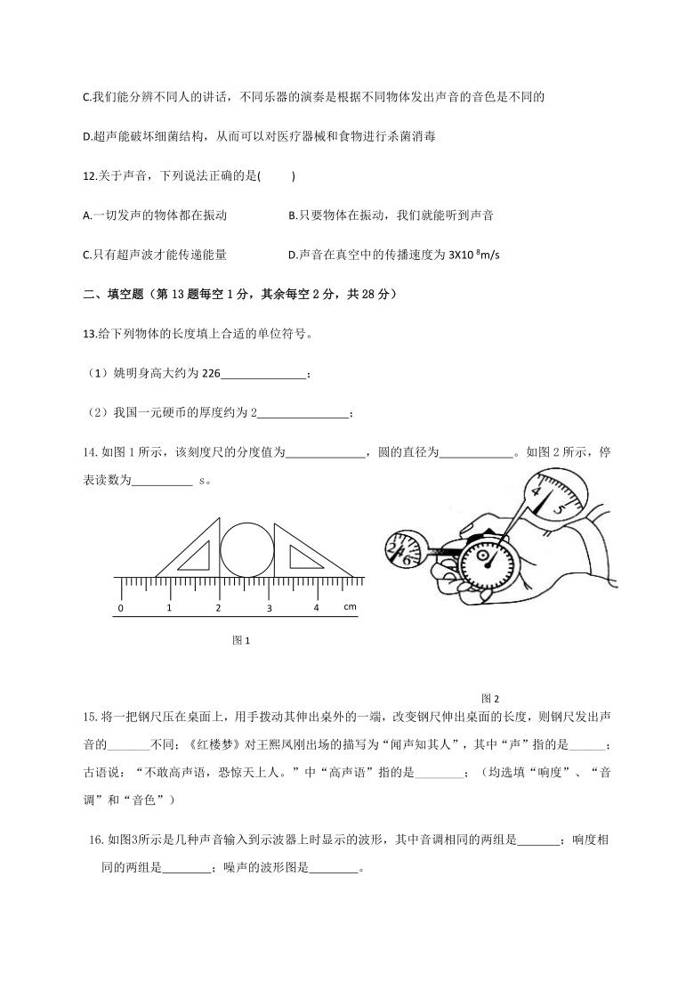 广西南丹县八圩瑶族乡初级中学2020-2021学年第一学期八年级物理第一次月考试题(word版,含答案)