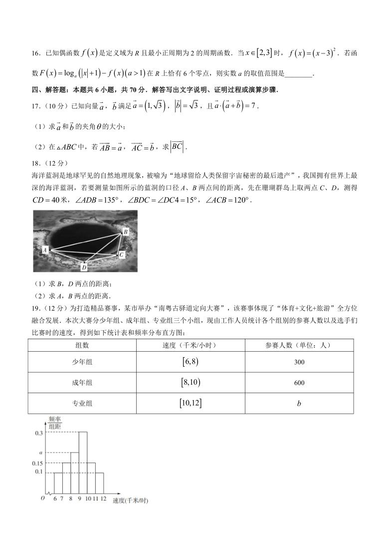广东省汕尾市2020-2021学年高一下学期期末考试数学试题 Word版含答案