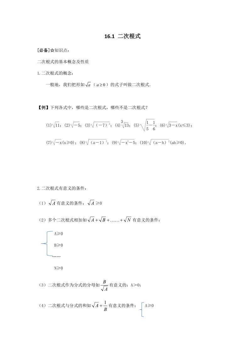 16.1二次根式-2020-2021学年人教版八年级数学下册培优训练(Word版 含答案)