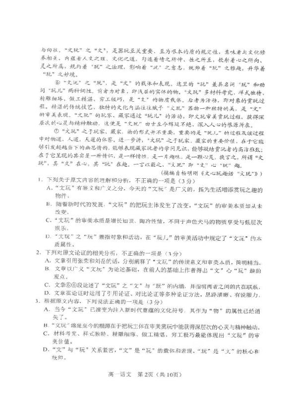 辽宁省沈阳市郊联体2019-2020学年高一上学期期末考试语文试题 PDF版含答案