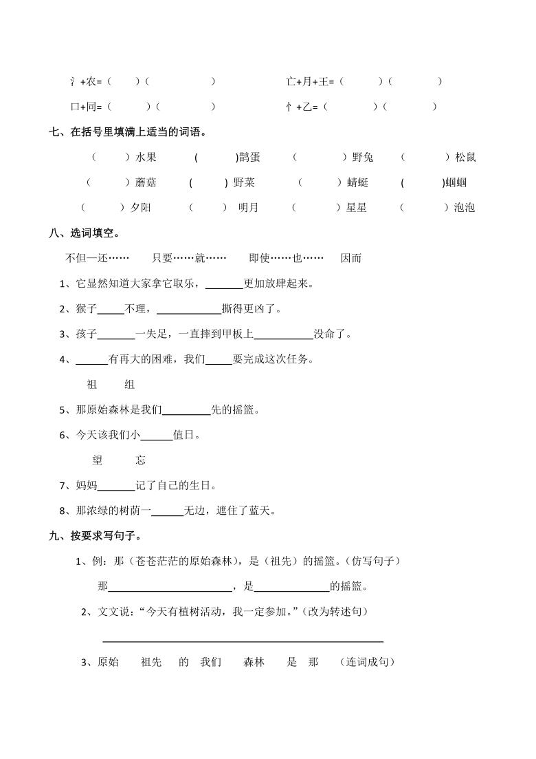 23.《祖先的摇篮》练习题  (含答案)