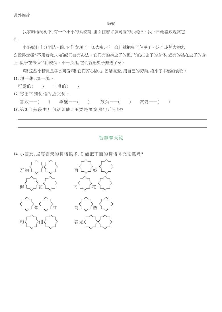 第2课燕子  同步练习(含答案)