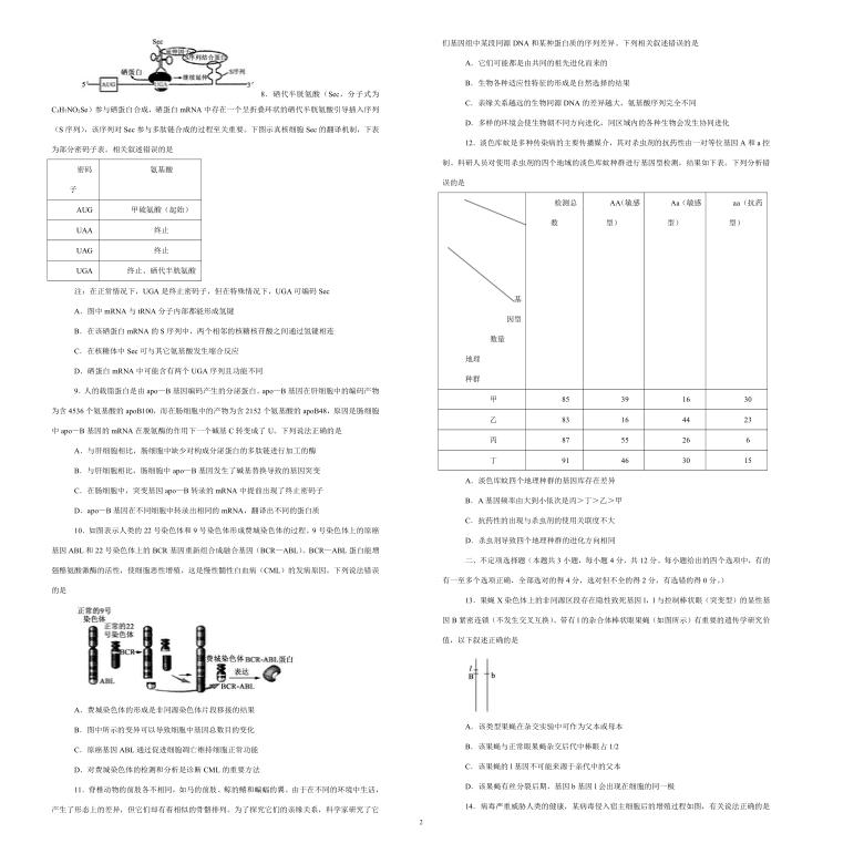 吉林省松原五高2020-2021学年高一下学期期末考试生物试题 Word版含答案