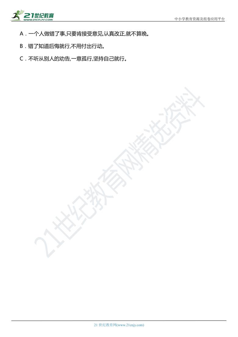 2021年统编版二年级下册第12课《寓言二则》同步训练题(含答案)