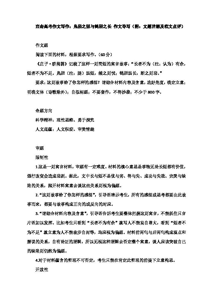 直击高考作文写作:凫胫之短与鹤胫之长 作文导写(附:文题详解及范文点评)