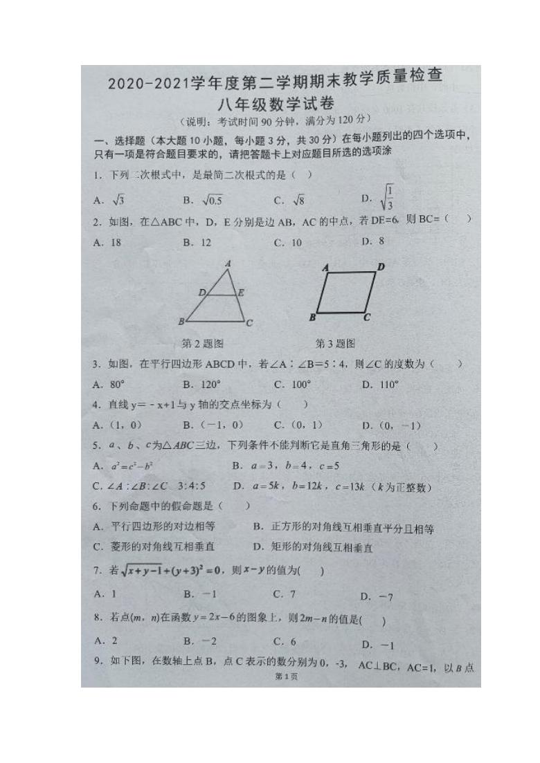 广东省惠州市惠东县2020-2021学年八年级下学期期末考试数学试题(图片版,无答案)