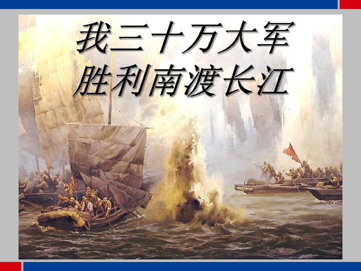 1 消息二则 -我三十万大军胜利南渡长江 课件(共22张PPT)