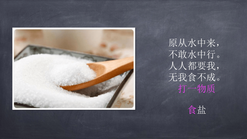 第十一单元课题1 生活中常见的盐-2020-2021学年九年级化学人教版下册(56张PPT)