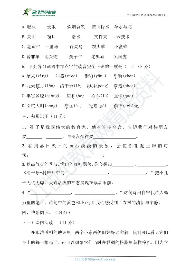 统编版语文四年级下册期中检测卷(含答案)