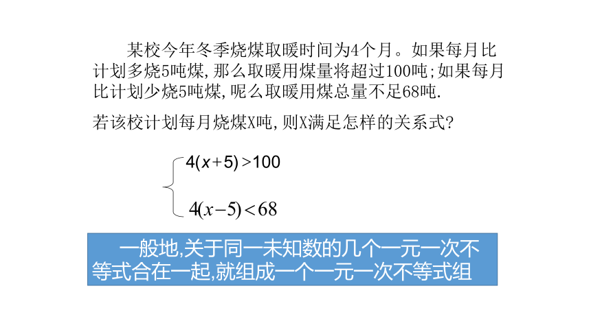2020—2021学年北师大版数学八年级下册2.6一元一次不等式组 教学课件(共18张ppt)