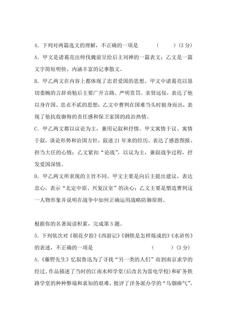 2020-2021学年部编版语文九年级下册第五单元-第六单元检测题(四)(word版含答案)
