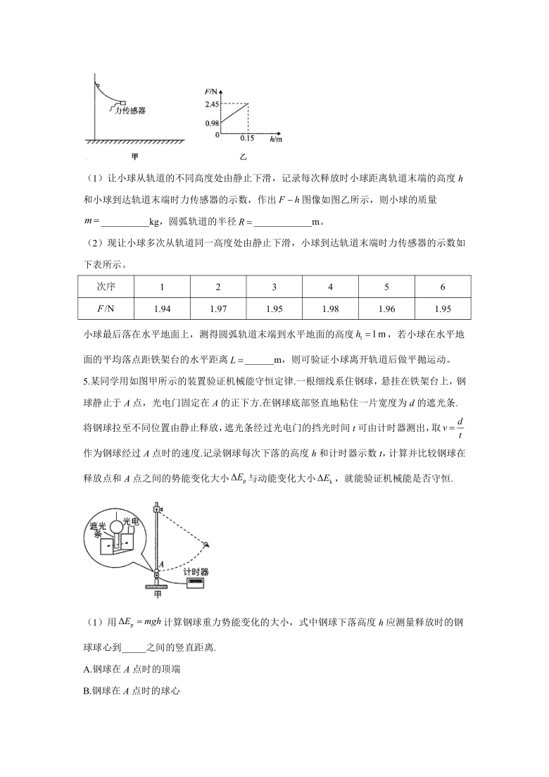 2021届高考物理二轮复习常考题型大通关(新高考)(十三)力学实验(创新实验)