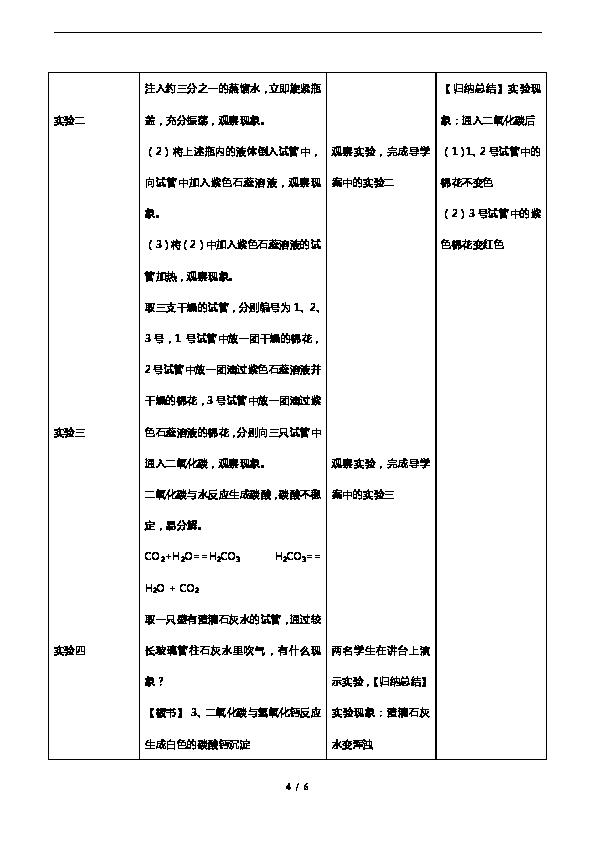 科粤版九年级化学5.3-二氧化碳的性质-教学设计