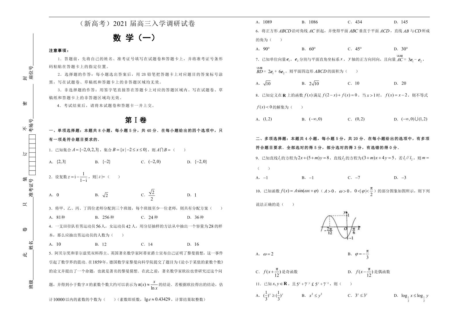 (新高考)2021届高三入学调研试卷 数学(一)(word版含解析)