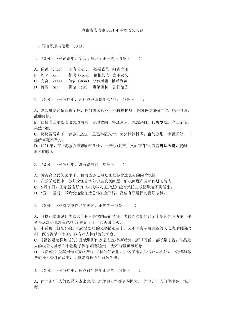 湖南省娄底市2021年中考语文试卷(解析版)