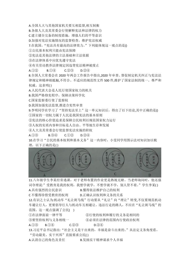 河南省漯河市临颍县2020-2021学年八年级下学期期中考试道德与法治试题(word版 ,含答案)