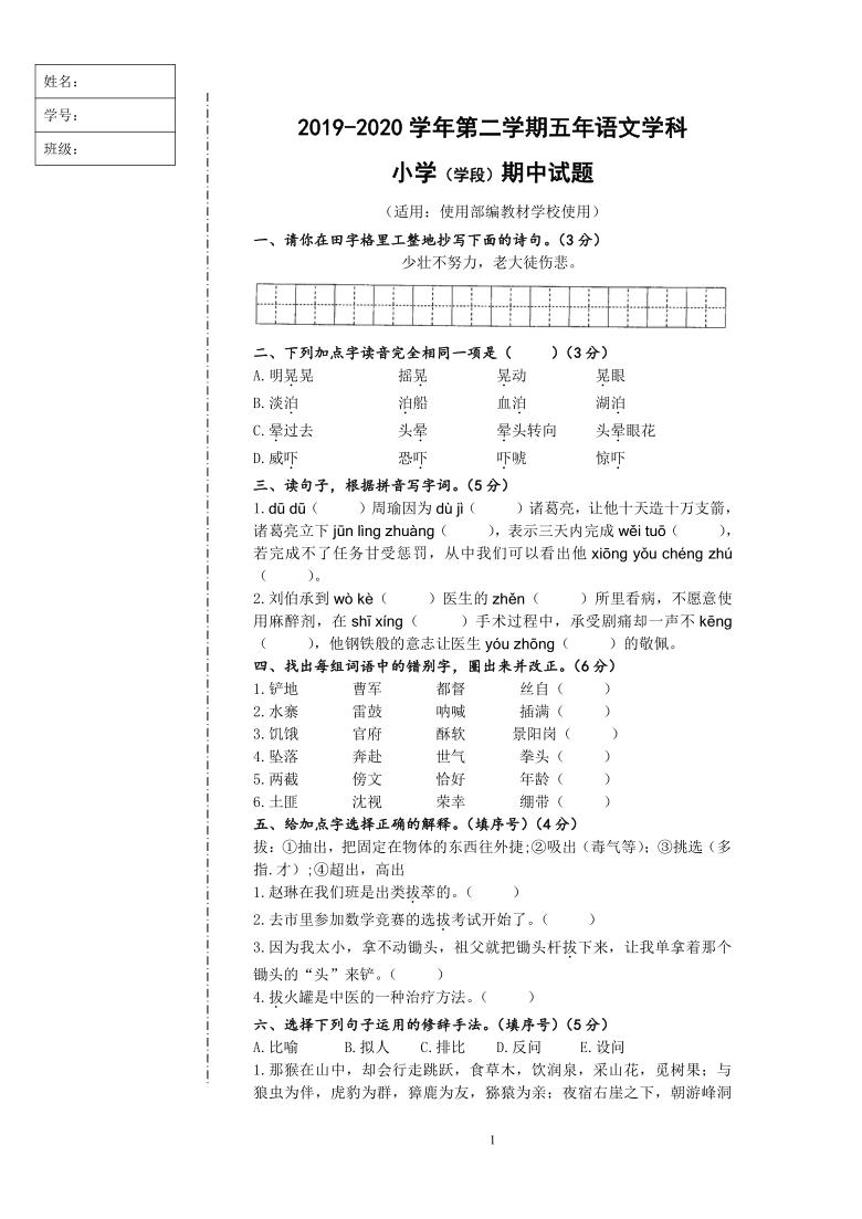 统编版五年级下语文试卷——期中考试试卷(word版,含答案)