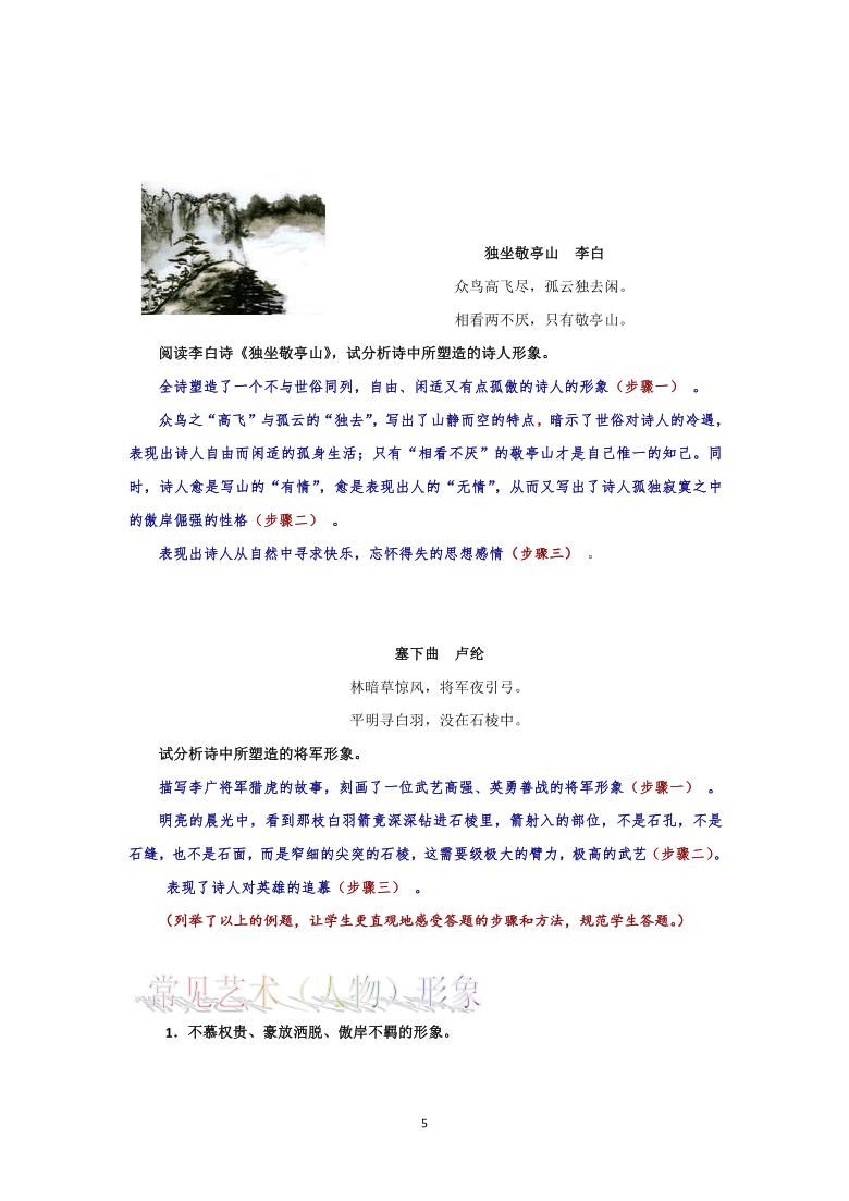 江苏省南京市2021年中考语文冲刺专题古诗鉴赏之形象鉴赏(题型分析+技巧归纳+练习)
