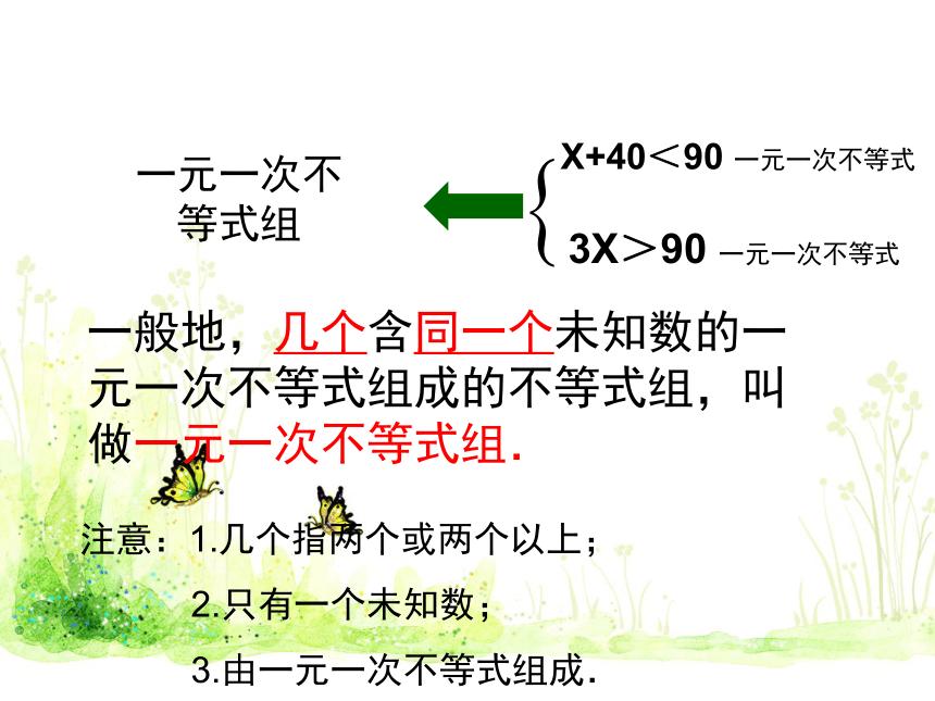 2020—2021学年北师大版八年级数学下册2.6《 一元一次不等式组》课件(共26张ppt)