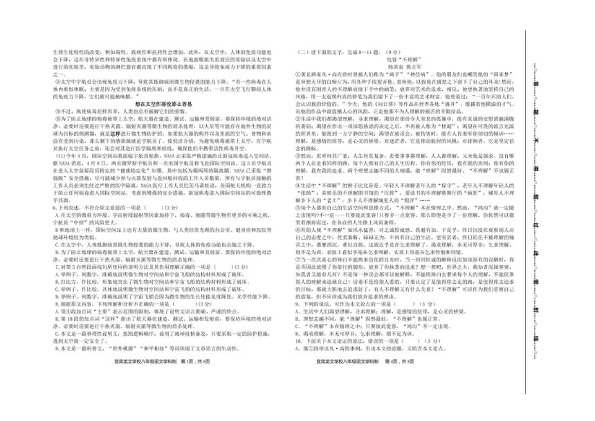 四川省宜宾市叙州区龙文学校2020-2021学年第二学期八年级语文期中试题(图片版,无答案)