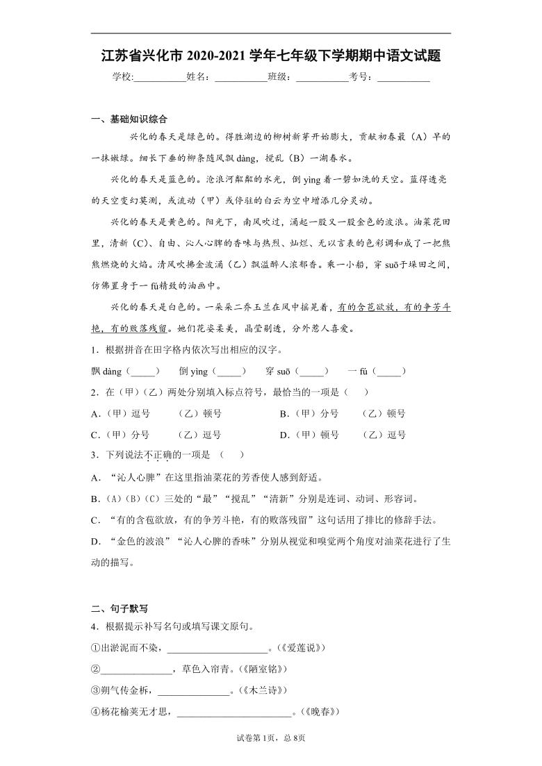 江苏省兴化市2020-2021学年七年级下学期期中语文试题(word版 含答案)