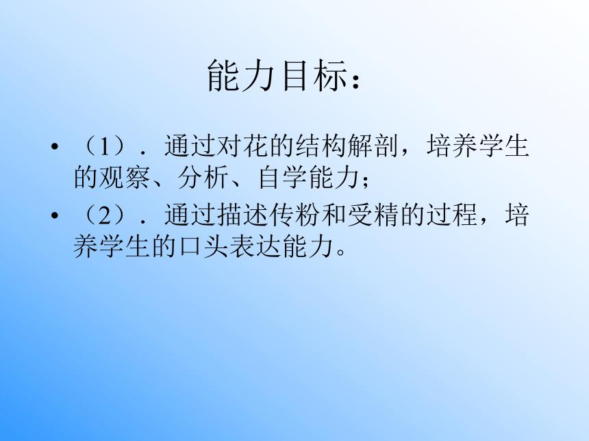 2021-2022学年人教版初中生物七年级上册3.2.3  开花和结果  (课件+素材)(打包3份)
