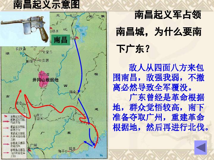 华东师大版(上海)历史第五分册第七单元第24课红色政权的建立(共23张PPT)