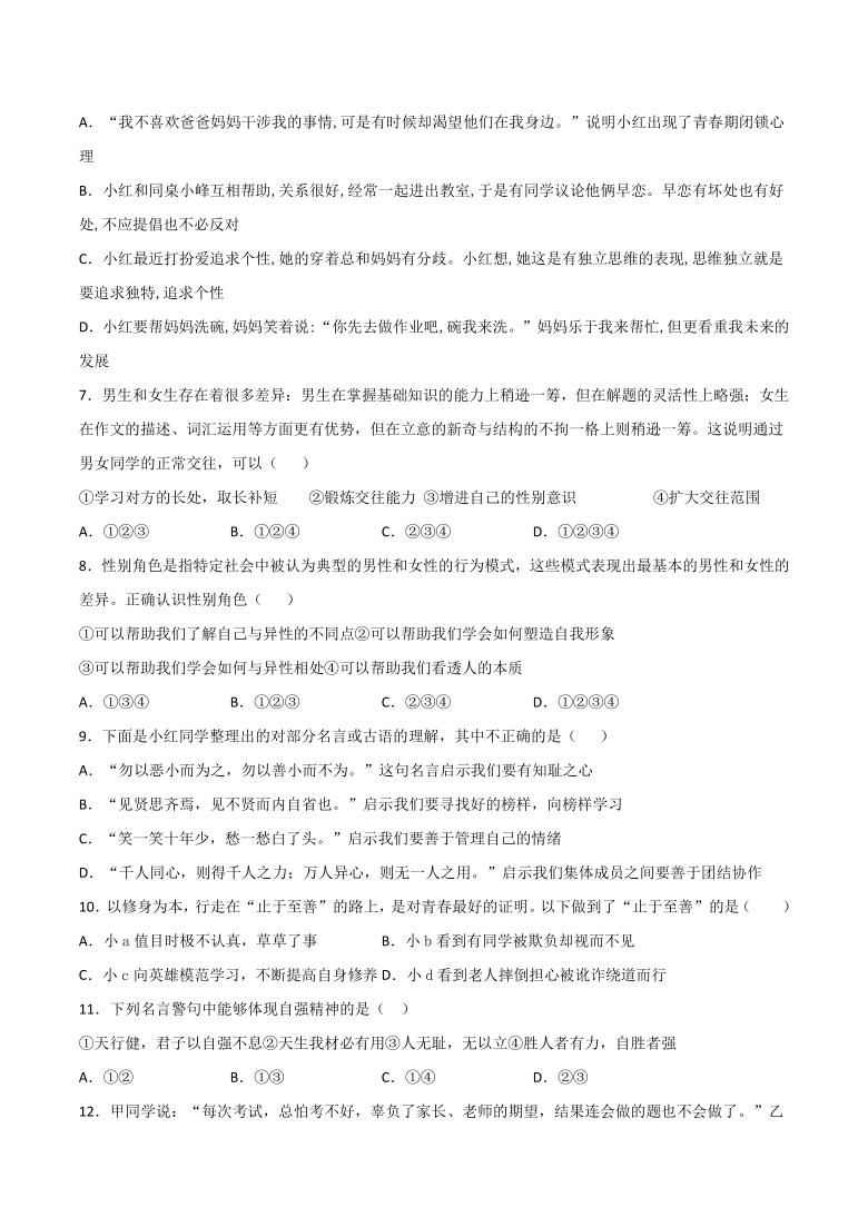 内蒙古呼和浩特市开来中学2020-2021学年七年级下学期期中考试道德与法治试卷(Word版,含答案)