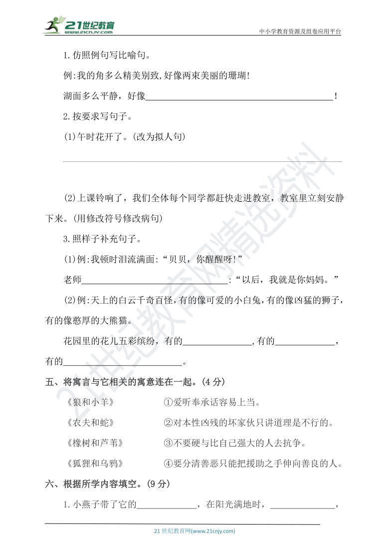 部编版小学语文期中三年级下册测试卷(二)(含答案)