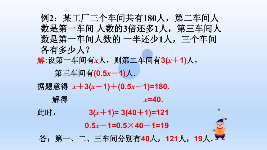 """北师大版七年级数学上册:5.5应用一元一次方程——""""希望工程""""义演  课件(共16张PPT)"""