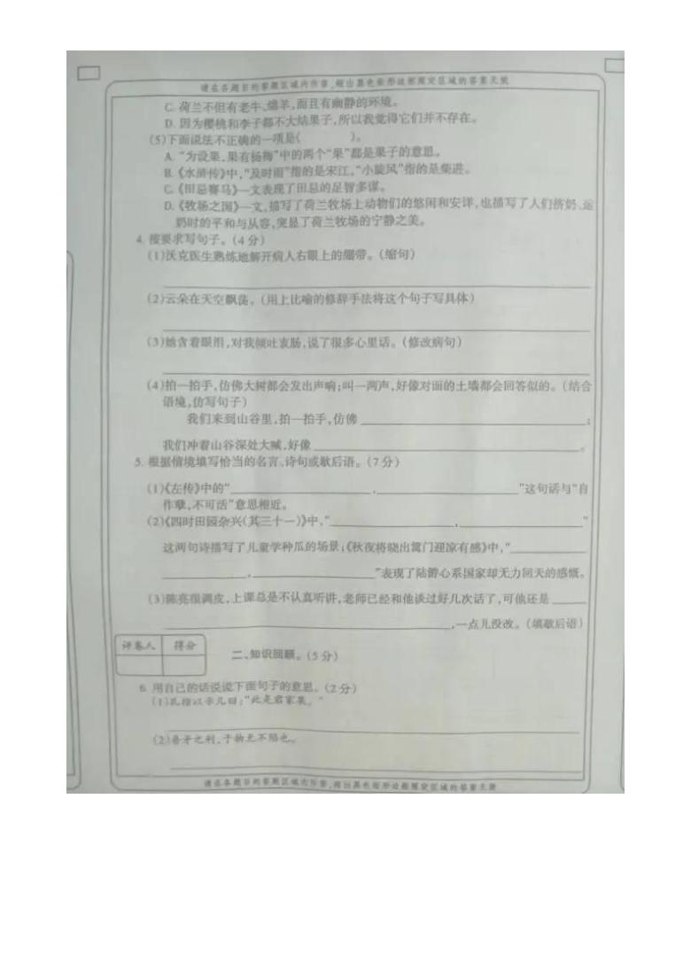 广东省茂名市化州市2020--2021学年度第二学期五年级语文期末测试卷(图片版,无答案)