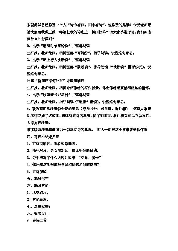 统编版三年级下册语文 -9 古诗三首   清明  教案