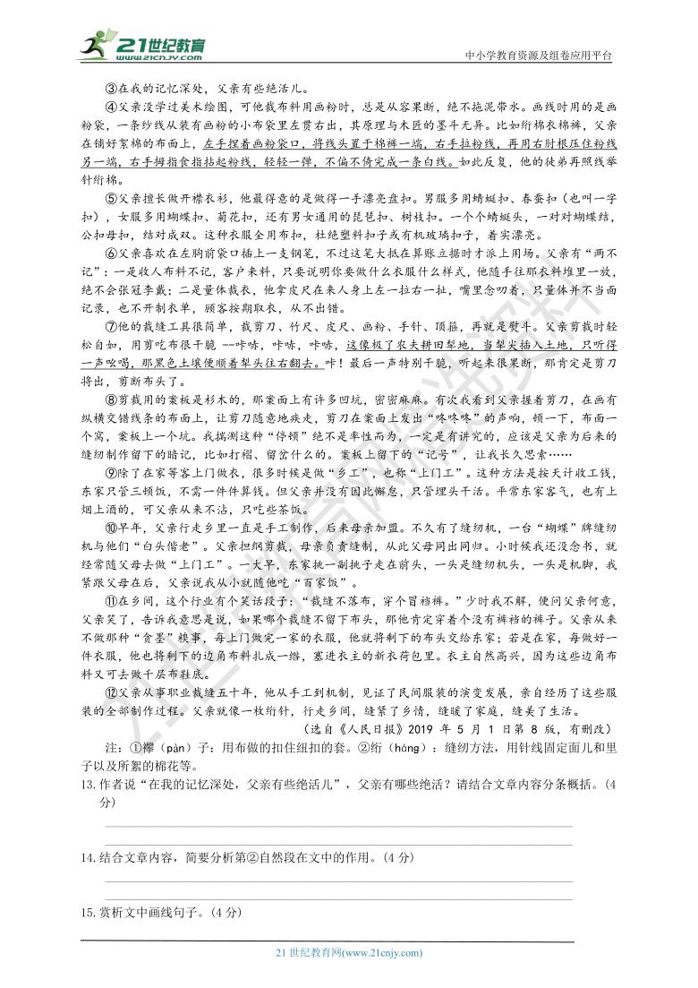 2020——2021学年七年级语文下册第二单元质量监测试题(含答案)