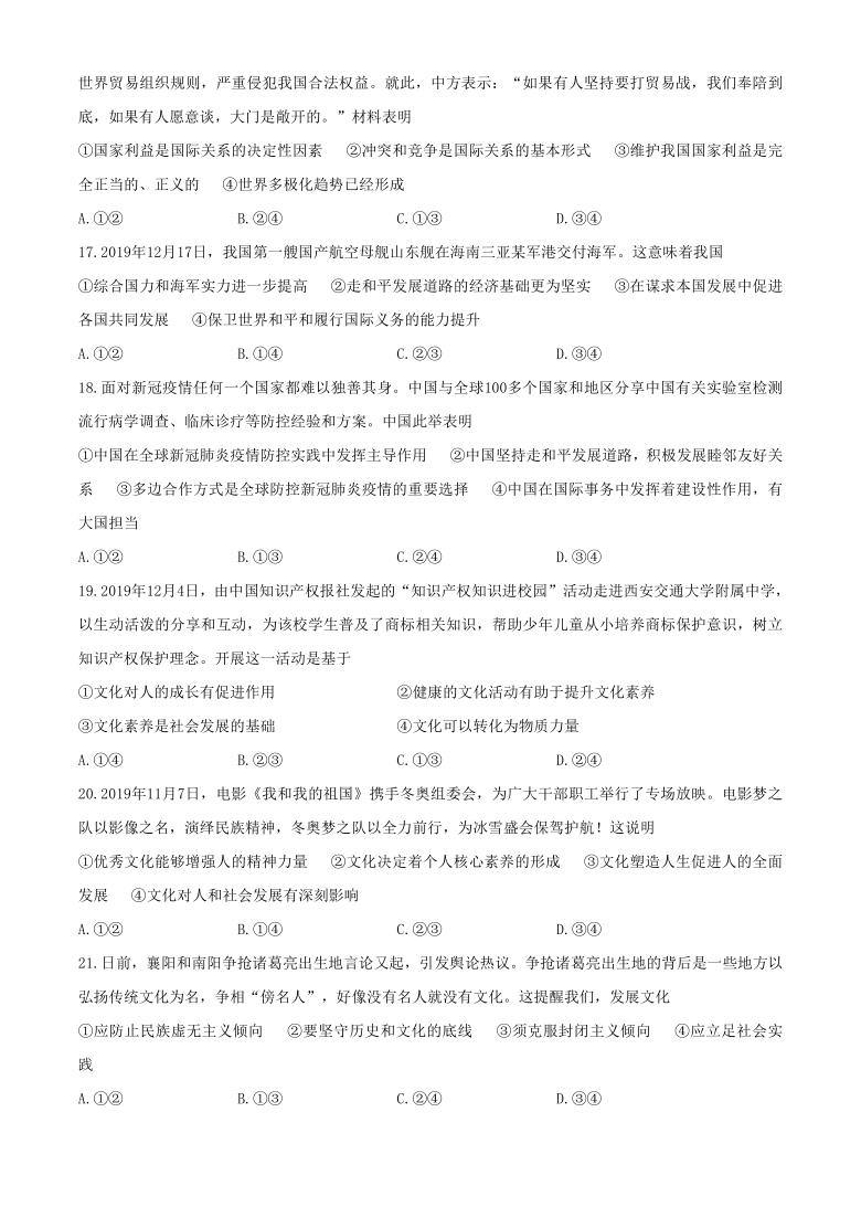 湖北省随州市2019-2020学年高二下学期期末考试政治试题 Word版含解析