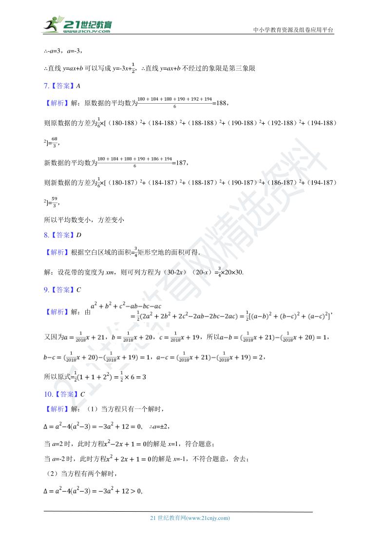 2020-021学年度浙教版数学八年级数学下册期中测试卷(含解析)