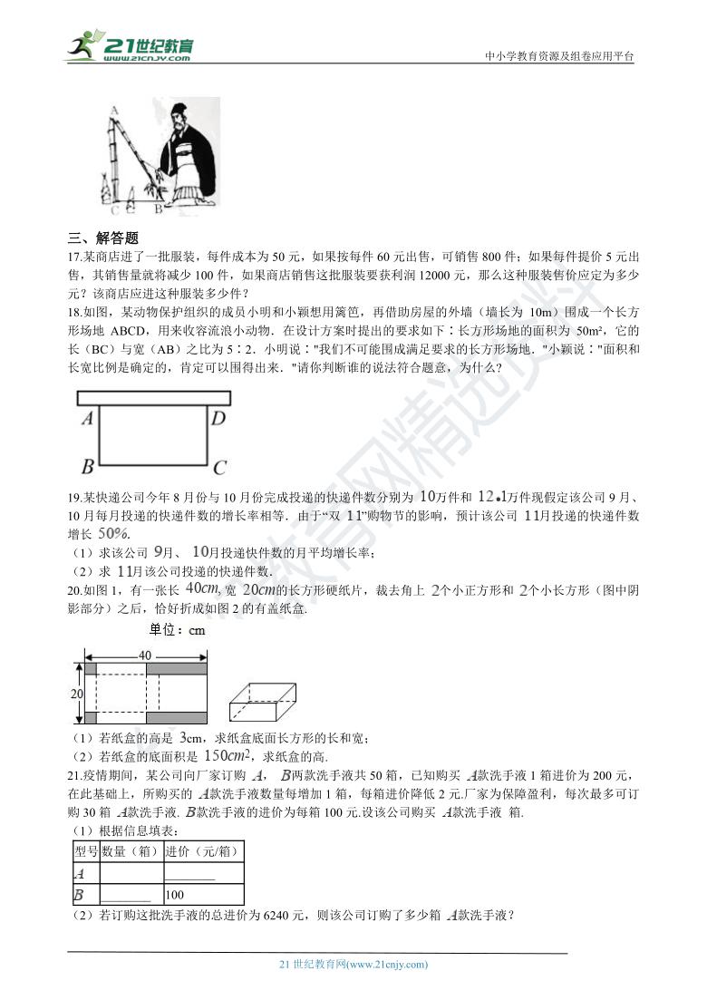 初中数学浙教版八年级下学期期中复习专题5 一元二次方程的应用