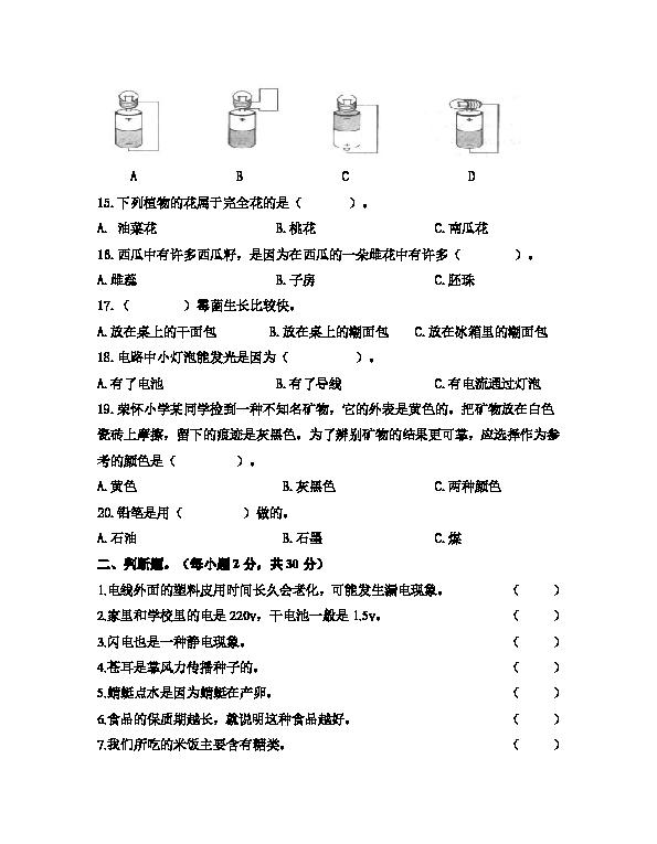 四年级下册科学试题-期末教学质量检测试卷(浙江诸暨真卷) 教科版 无答案