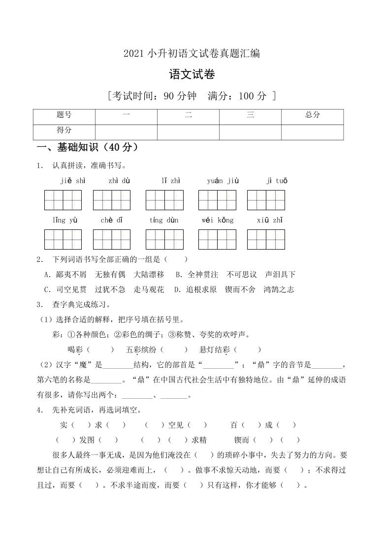 2021小升初语文考试真题汇编(10)(含答案)