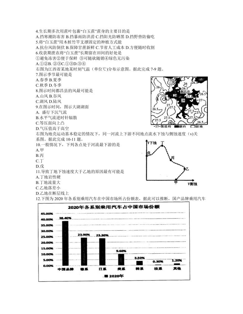 黑龙江省大庆市2021届高三下学期第二次教学质量监测试题(二模)(4月)文综试题 Word版含答案