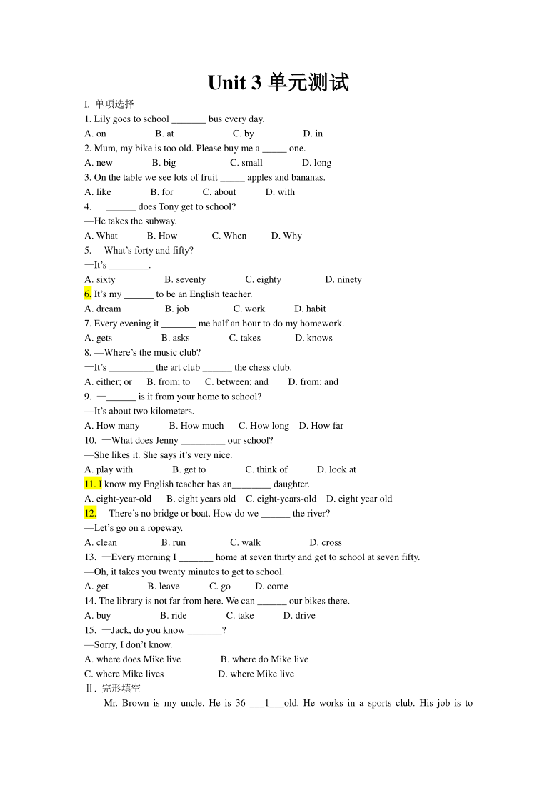 人教版英语七年级下册Unit 3 How do you get to school?单元测试(含答案)