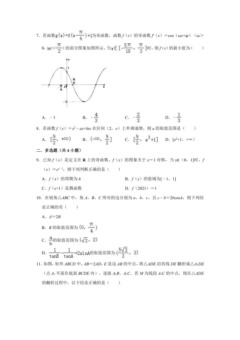 2021-2022学年山东省临沂市平邑高三(上)开学数学试卷(word解析版)