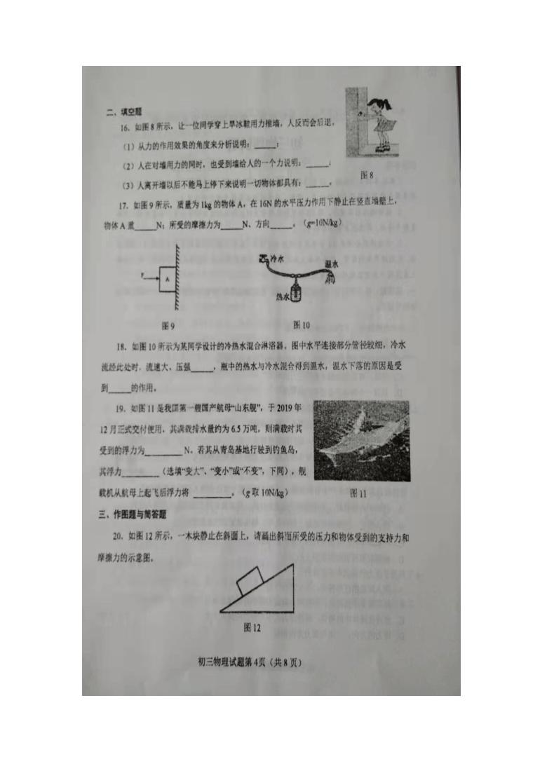 山东省蓬莱市2020-2021学年第二学期期中初中三年级物理试题(图片版 有答案)