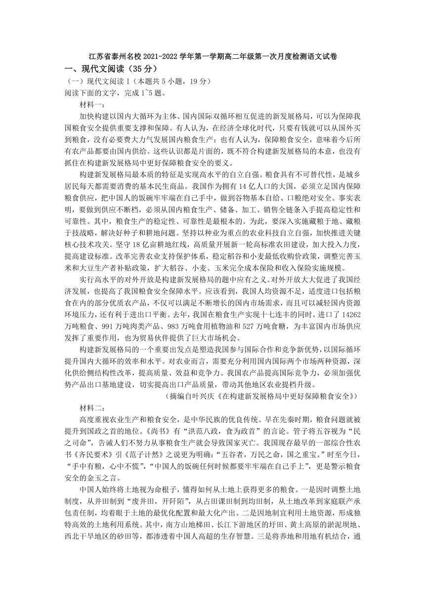 江苏省泰州名校2021-2022学年第一学期高二年级第一次月度检测语文试卷(Word版含答案)