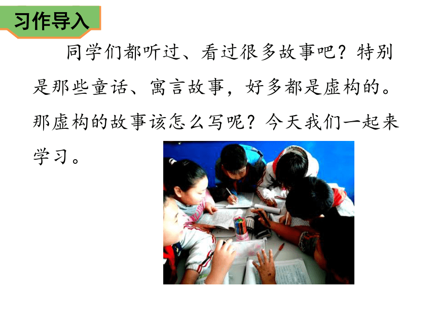 部编版语文六年级上册第四单元习作:笔尖流出的故事   课件(17张PPT)