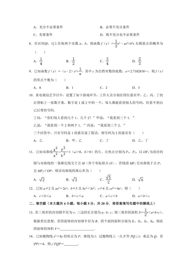 2020-2021学年安徽省舒城、太湖高二(下)期中数学试卷(文科)(Word解析版)