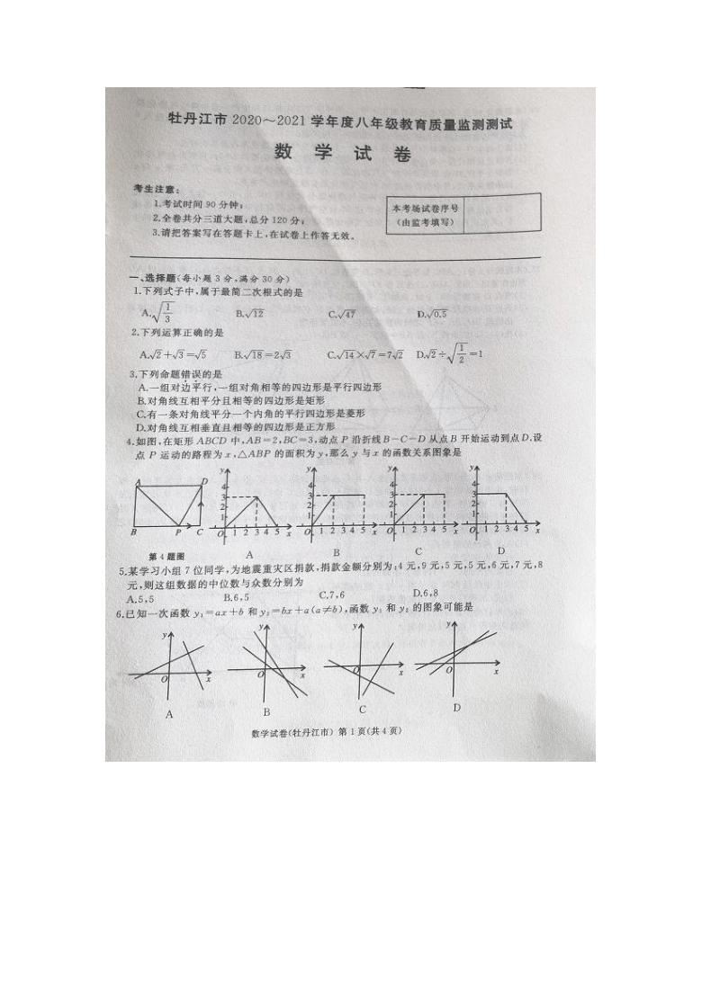 黑龙江省牡丹江市2020-2021学年八年级下学期期末考试数学试题(图片版,含答案)