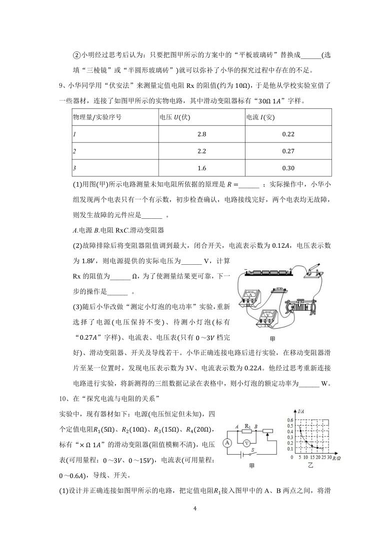 江苏省江阴市2021年九年级物理中考重难点整合精选(2)无答案