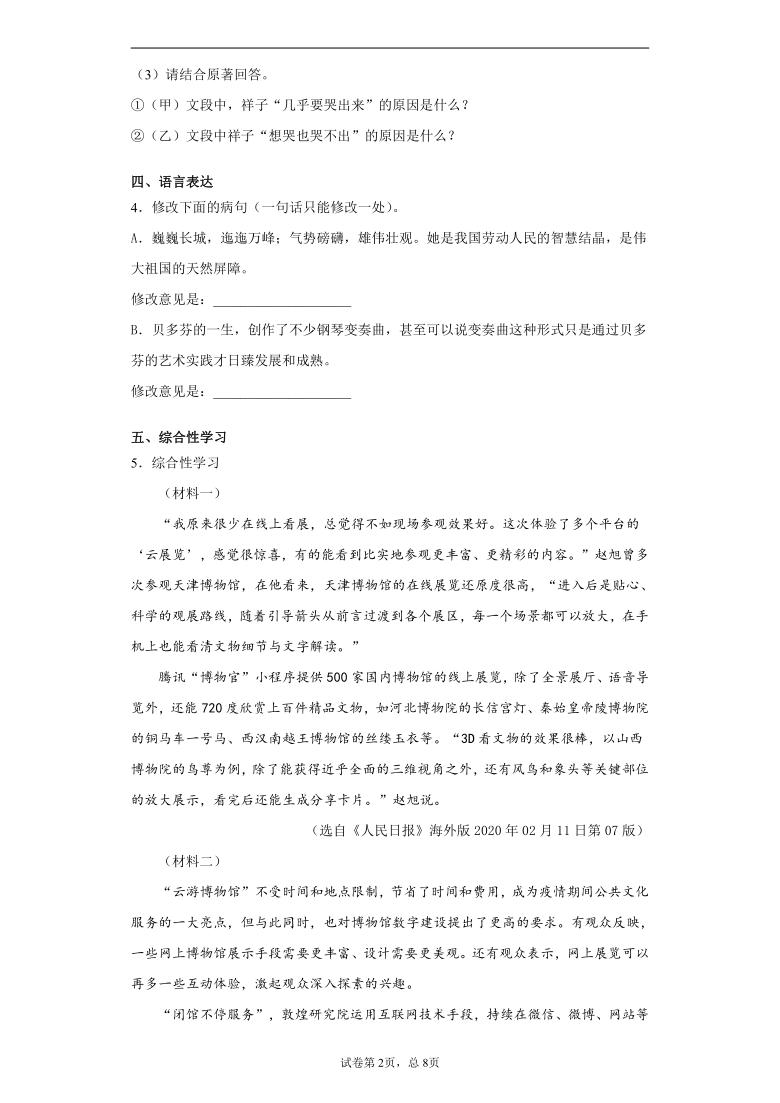 安徽省芜湖市市区2020-2021学年七年级下学期期中语文试题(word版含解析)