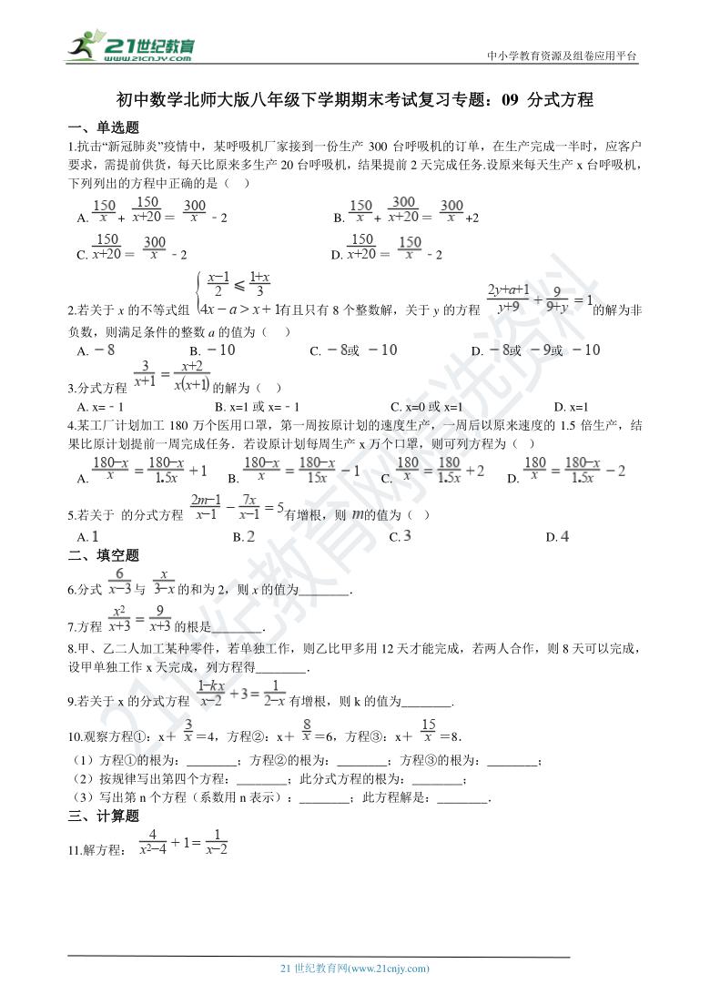 初中数学北师大版八年级下学期期末考试复习专题练习:09 分式方程(含解析)
