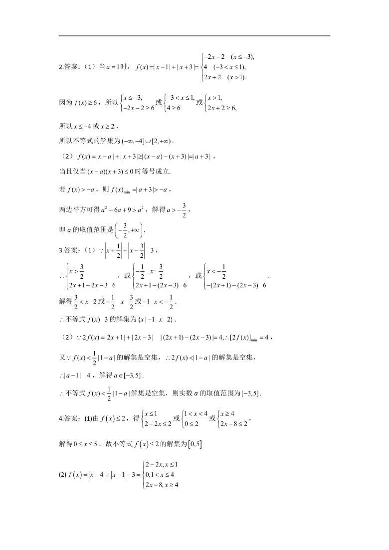 2021年高考数学真题模拟试题专项汇编之不等式选讲(Word版,含解析)